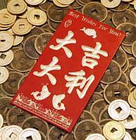 Конверт для денег красный с объёмным золотым тиснением №11