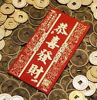 Конверт для денег красный с объёмным золотым тиснением №4