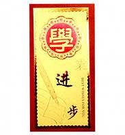 Конверт для денег с золотым фоном 9 * 17 см. №2