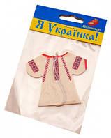 "Ароматизатор в машину ""Я Украинка!"""
