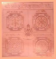 Янтра ведический талисман медная 7*7см. Сампурна Маха Лакшми Янтра №33