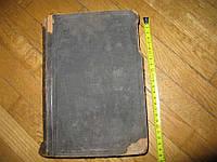 Книга ОФТАЛЬМОЛОГИЯ ПРАКТИЧЕСКАЯ 1887г АНТИКВАРИАТ