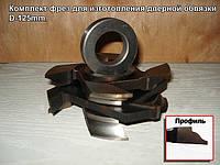 Комплект фрез (3 фр. ) для изготовления обвязки дверей (D-125мм. )