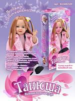 Кукла Танюша интерактивная MY041
