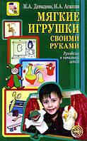 М. А. Давыдова, И. А. Агапова Мягкие игрушки своими руками. Рукоделие в начальной школе