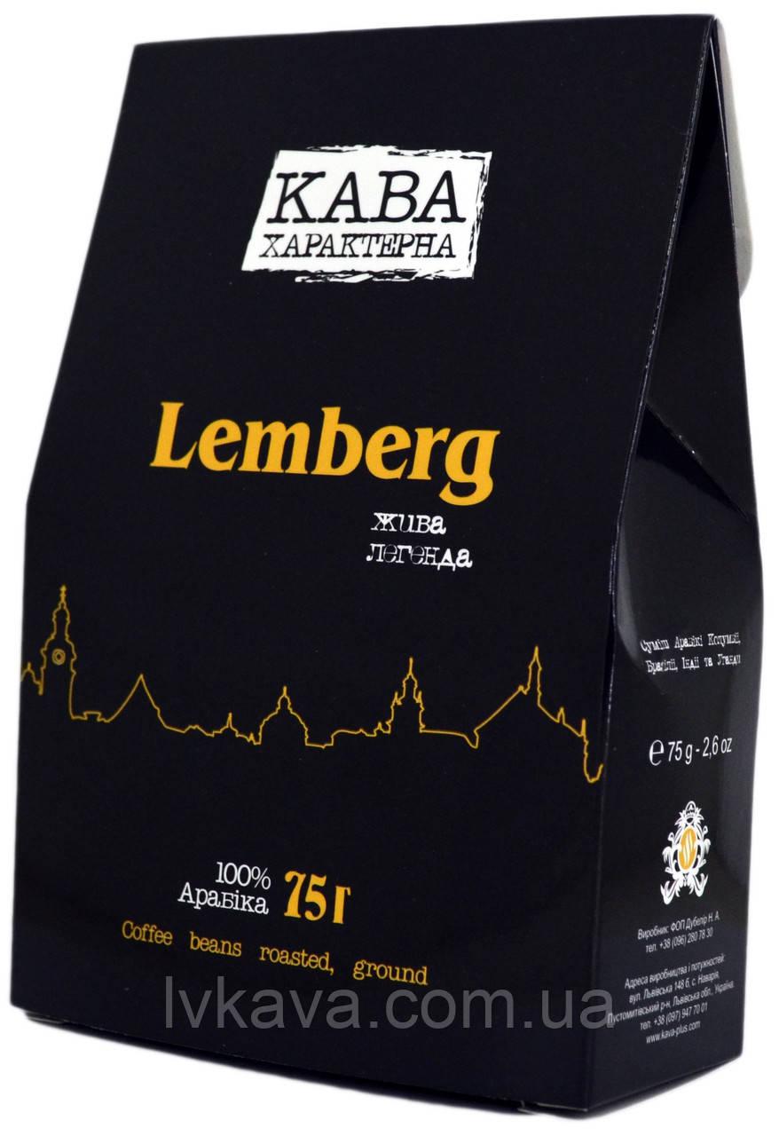 Кофе молотый Кава Характерна Лемберг , 75 гр