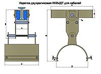 Каретка двухроликовая  КК2МДТ для кабелей