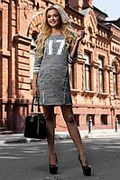 Молодежное осеннее платье  1885 Seventeen  серое 44-46размеры