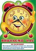 Ранок Кр. 0799 Ширма з вирубкою Вивчаємо час