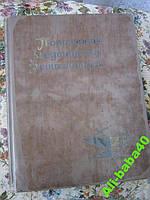 Книга Популярная Медицинская Энциклопедия 1969 г.