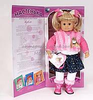 Кукла Настенька MY005