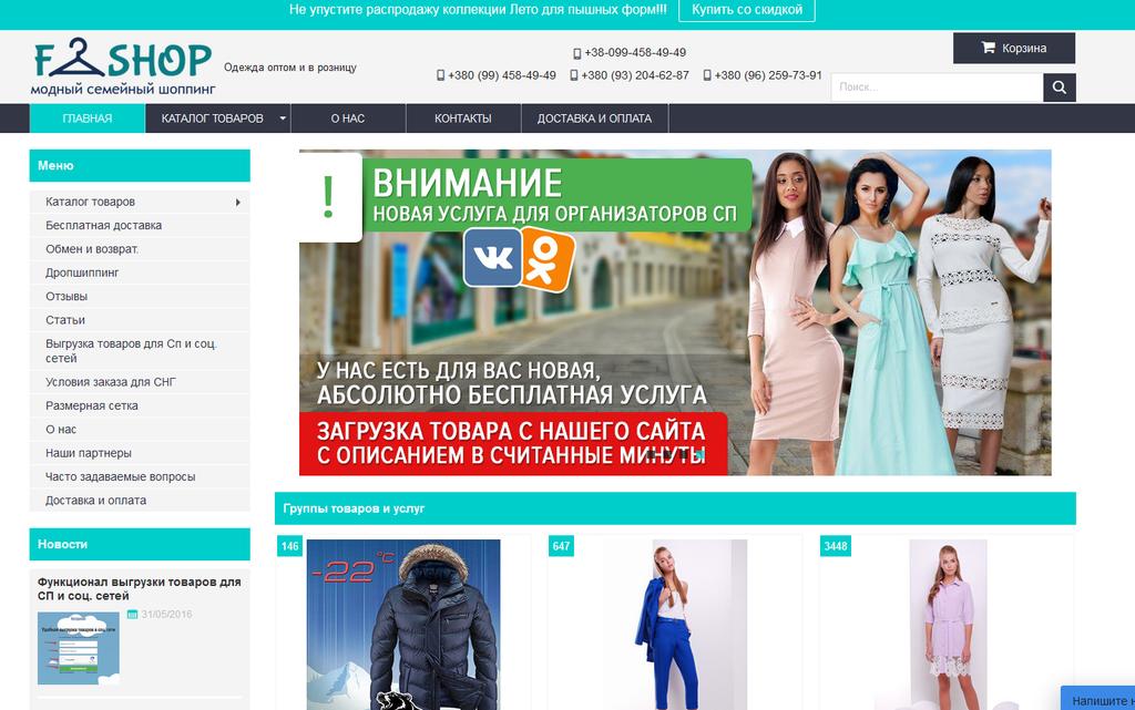 Seo копирайтинг для сайта одежды Фашоп - Харьков