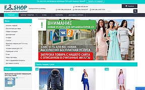 Seo копирайтинг для сайта одежды Фашоп - Харьков 1