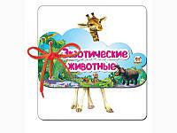 Книжка на шнурочку: Экзотические животные рус. /10/