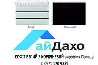 Софіт для даху АйДахо білий , коричневий 2,70 м х 0,30 см Львів
