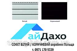 Софіт для даху АйДахо білий , коричневий  для підшивки даху у Львові