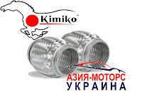 Гофра трубы приемной KIMIKO Chery Amulet (Чери Амулет) 45x100-KM