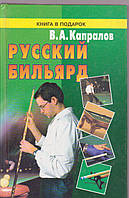 В.А.Капралов Русский бильярд