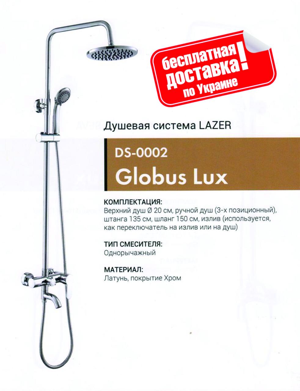 Душевая система Globus Lux LAZER DS-0002