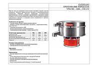 Виброоборудование, оборудование фирмы Cuccolini