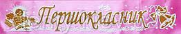 """""""Першокласник"""" - стрічка для першокласників (укр.мова)  Атлас Рожевий, глітер Золотистий, обводка Біла -Урочисті стрічки"""