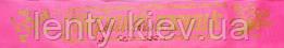 Першокласник - стрічка шовк, золота фольга (укр.мова) Рожевий (РОЗПРОДАЖ ЗАЛИШКІВ!!!)