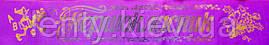 Першокласник - стрічка шовк, золота фольга (укр.мова) Сиреневый (РОЗПРОДАЖ ЗАЛИШКІВ!!!)