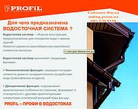 Водостічна система ПРОФІЛЬ Profil ринва 90/75, ринва 130/100 біла, коричнева. цегляна, червона, графіт
