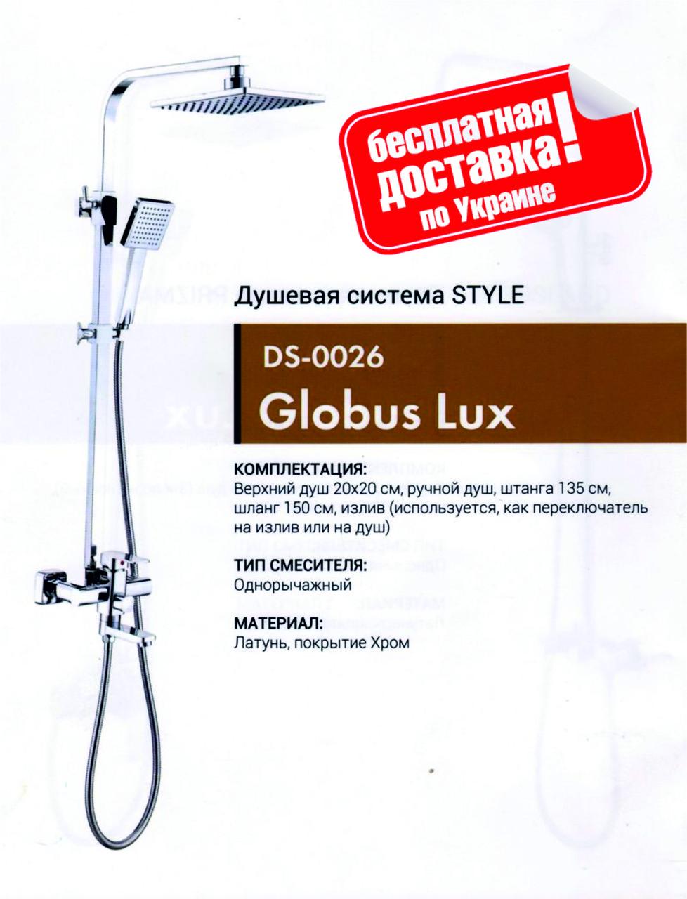 Душевая система Globus Lux STYLE DS-0026