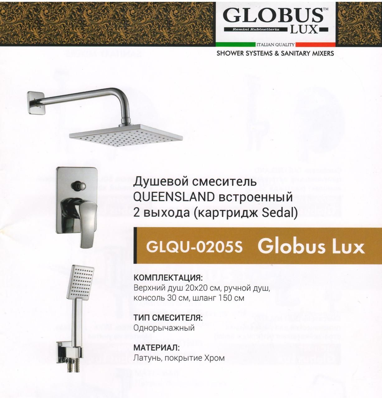 Душевая система встроенная QUEENSLAND GLQU-0205S