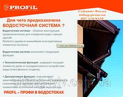 ВОДОСТІЧНА система Profil (Профіл) 130/100, 90/75 ПВХ