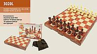 3020L Шахматы c подмагниченными фигурками