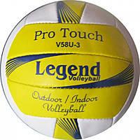 Волейбольний м'яч Legend Zelart