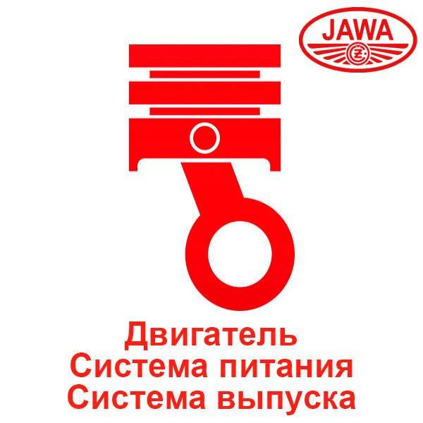 "Запчасти двигателя ""Ява"" (Jawa)"
