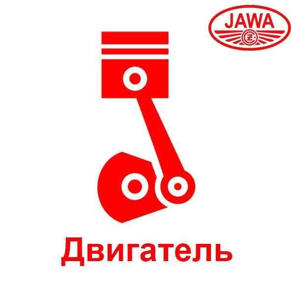 """Двигатель """"Ява"""" (Jawa)"""