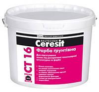Краска грунтующая Ceresit CT 16 pro 15 кг 10 л