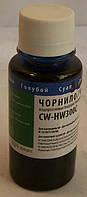 Чернила CW-HW300C HP 22 28 57 85 88 Голубые