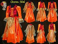 Карнавальное платье  Осень Золотая