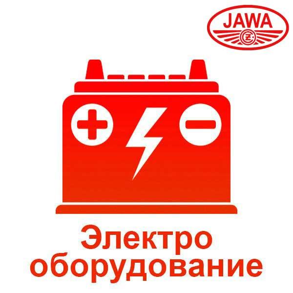 "Электрооборудование ""Ява"""