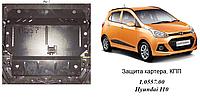 Защита двигателя  Hyundai I-10 2014-V-всі