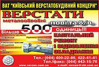 Капитальный ремонт и модернизация станков универсальных и с ЧПУ