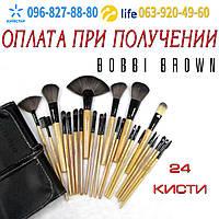 Кисти набор кистей для профессионального макияжа Bobbi Brown 24 штуки в чехле