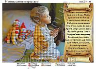 """Схема для вышивки бисером """"Молитва ребенка перед сном"""""""