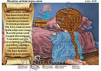 """Схема для вышивки бисером """"Молитва ребенка перед сном (девочка)"""""""