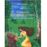 Сундучок волшебных историй: терапевтические сказки.Безус Н.В.