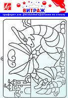 """Трафарет для рисования красками по стеклу """"Дракончики"""" (шаблон для витражной картины 205мм*165мм)"""