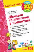 Ран Дошкільна освіта:Дівчатка та хлопчики у колек