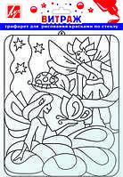 """Трафарет для рисования красками по стеклу """"Эльфы""""  (шаблон для витражной картины 165мм*205мм )"""