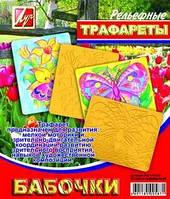 """Трафарет рельефный """"Бабочки"""" большой """"ЛУЧ"""
