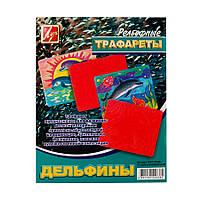 """Трафарет рельефный """"Дельфины"""" большой """"ЛУЧ"""""""
